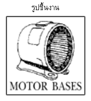 ลวดเชื่อมเหล็กหล่อ MG 250