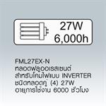 FML27EX-N