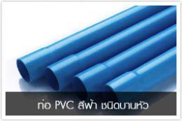 ท่อ PVC สีฟ้า ชนิดบานหัว