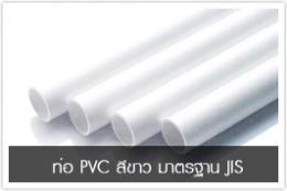 ท่อ PVC สีขาว มาตรฐาน JIS