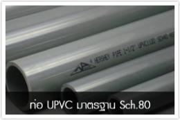 ท่อ UPVC มาตรฐาน Sch.80