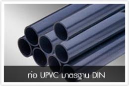 ท่อ UPVC มาตรฐาน DIN