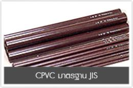 ท่อ CPVC มาตรฐาน JIS
