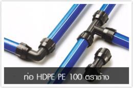ท่อ HDPE PE 100 ตราช้าง