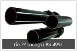 ท่อ PP มาตรฐาน BS 4991