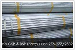 ท่อ GSP & BSP มาตรฐาน มอก.276 , 277-2532