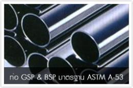 ท่อ GSP & BSP มาตรฐาน ASTM A-53 (120) Sch. 40