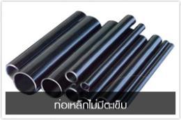 ท่อเหล็กไม่มีตะเข็บ SEAMLESS CARBON STEEL PIPE