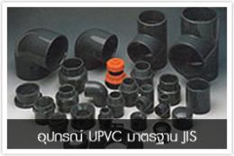 อุปกรณ์ UPVC มาตรฐาน JIS