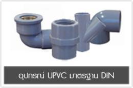 อุปกรณ์ UPVC มาตรฐาน DIN