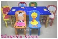 โต๊ะเด็กอนุบาล SC500 โต๊ะเด็ก ชุดฟาร์ม