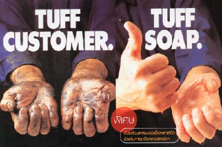 สบู่เหลวล้างมืออุตสาหกรรมกลิ่นส้มผสมเม็ดขัด