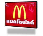 รับบริการจัดการ ออกแบบกล่องไฟโฆษณา