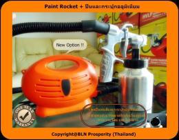 เครื่องพ่นสีแบบพกพา Paint Rocket Extra
