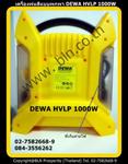 เครื่องพ่นสีแบบพกพา HVLP DEWA 1000W