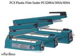 เครื่องซีลมือกด PCS200A/300A/400A