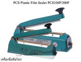 เครื่องซีลมือโยก PCS100P/200P