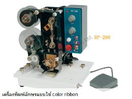 เครื่องพิมพ์อักษร HP-280
