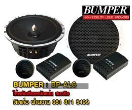ลำโพงรถยนต์ BUMPER - AL6