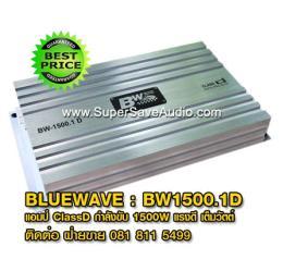 แอมป์รถยนต์ BlueWave - BW1500.1D