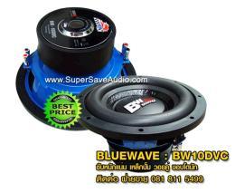 ลำโพงซับวูฟเฟอร์ติดรถยนต์ BlueWave - 10DVC / 1 ดอก