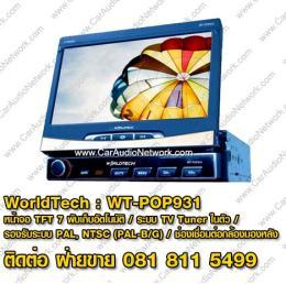 """จอมอนิเตอร์ สไลด์ 7"""" TFT LCD WORLDTECH - WT-POP931"""