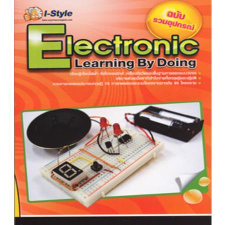 หนังสือ Electronic Learning by doing ฉบับรวมอุปกรณ์