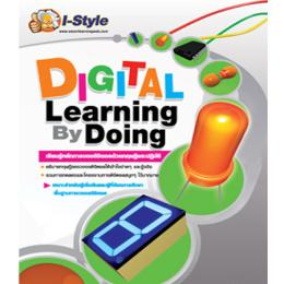 หนังสือ DIGITAL Learning By Doing