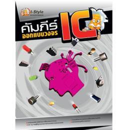 หนังสือคัมภีร์ ออกแบบวงจร IC
