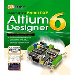หนังสือ เรียนรู้การใช้งาน Protel DXP Altium Designer 6