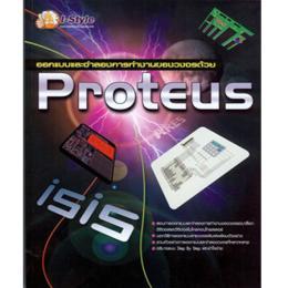 หนังสือออกแบบและจำลองการทำงานของวงจรด้วย Proteus