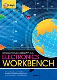 หนังสือ ออกแบบและวิเคราะห์วงจรไฟฟ้าด้วย ELECTRONICS WORKBENCH