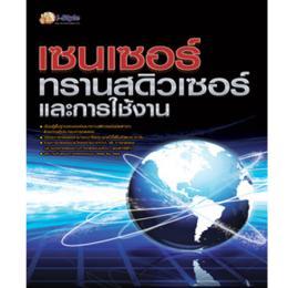 หนังสือ เซนเซอร์ ทรานสดิวเซอร์และการใช้งาน