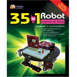 หนังสือ 35 in 1 Robot Learning By Doing