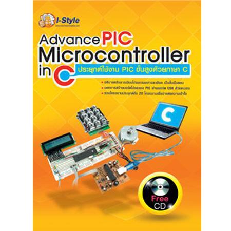 หนังสือ Advance PIC Microcontroller in C