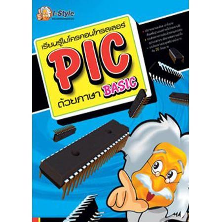 หนังสือ เรียนรู้ไมโครคอนโทรลเลอร์ PIC ด้วยภาษา Basic