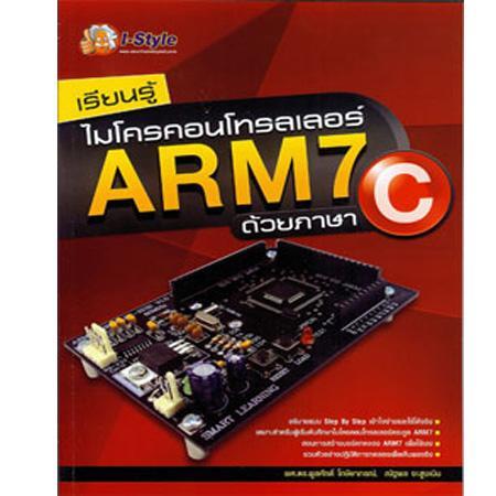 หนังสือเรียนรู้ไมโครคอนโทรลเลอร์ ARM 7 ด้วยภาษา C