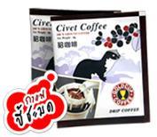 สินค้าตัวอย่าง Civet Coffee (กาแฟขี้ชะมด)