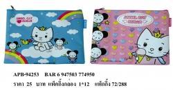 กระเป๋าใส่ปากกา APB-94253