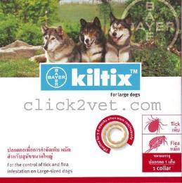 ปลอกคอกำจัดเห็บหมัดคิลทิคซ์ สำหรับสุนัขพันธุ์ใหญ่ ยาว 66 ซม.