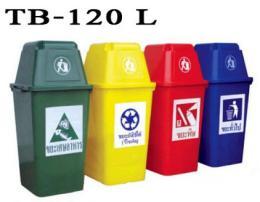 ถังขยะพลาสติก รหัส TB-120L