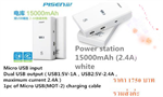 Power station 15000mAh (2.4A)