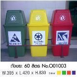 ถังขยะ 60 ลิตร ฝามีลิ้น O01003