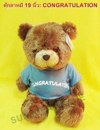 ตุ๊กตาหมี 19 นิ้ว CONGRATULATION