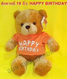 ตุ๊กตาหมี 19 นิ้ว HAPPY BIRTHDAY