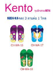 รองเท้าแบบหูเด็กสวม Set G (No.16)