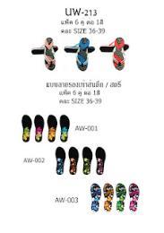 รองเท้าแบบ UW-213