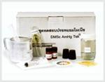 ชุดทดสอบเครื่องสำอาง Ammoniated Mercury Test Kit