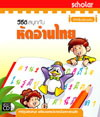วีซีดี สนุกกับหัดอ่านไทย   00146