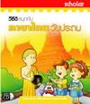 วีซีดี สนุกกับภาษาไทยวัยประถม 00147